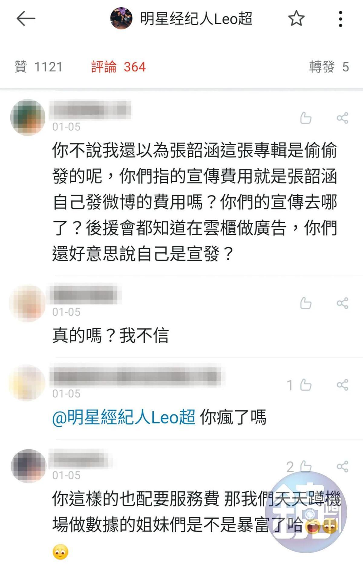 粉絲們不滿負責張韶涵專輯宣傳的公司辦事不力,竟還有臉索討費用。(翻攝自明星經紀Leo超微博)