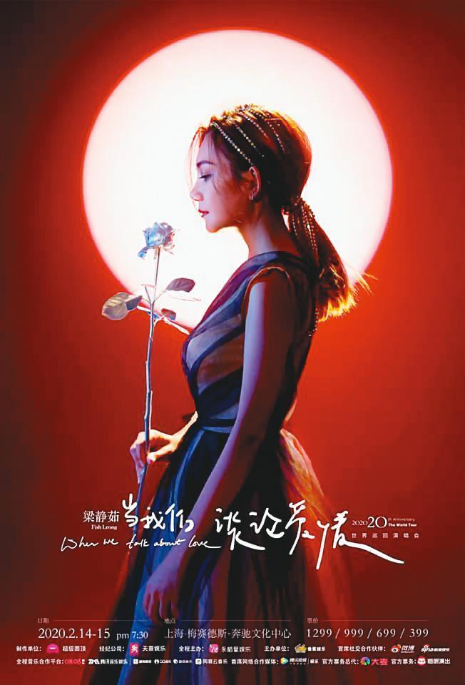 梁靜茹「當我們談論愛情世界巡迴演唱會」將在2月開跑,一共37場演唱會,為她吸金2億5,000萬元。(翻攝自梁靜茹臉書)