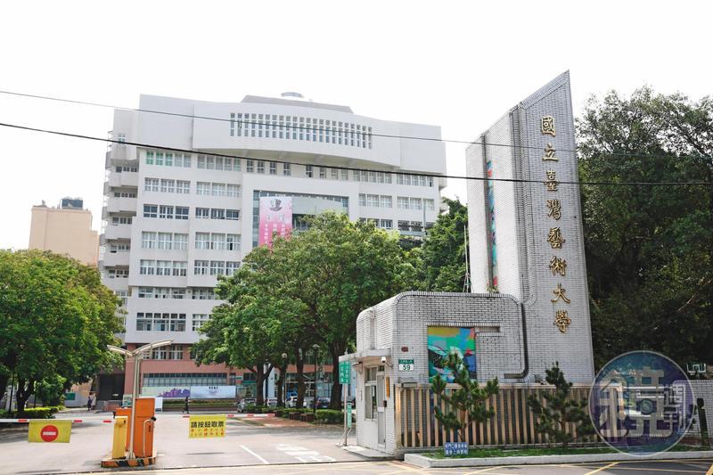 台藝大曾爆發舞蹈系專任教師甄選舞弊案,被質疑黑箱作業。