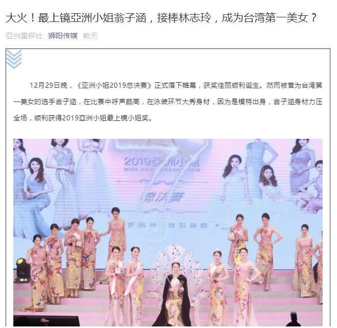 有媒體以「大火!最上鏡亞洲小姐翁子涵,接棒林志玲,成為台灣第一美女?」為標題,極力吹捧翁子涵。(翻攝自獅陽傳媒官網)
