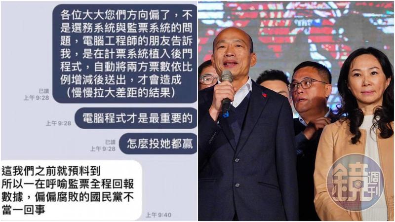 韓國瑜角逐總統大位失利,不少心有不甘的韓粉在臉書上造謠。(合成圖,翻攝自臉書、攝影組)