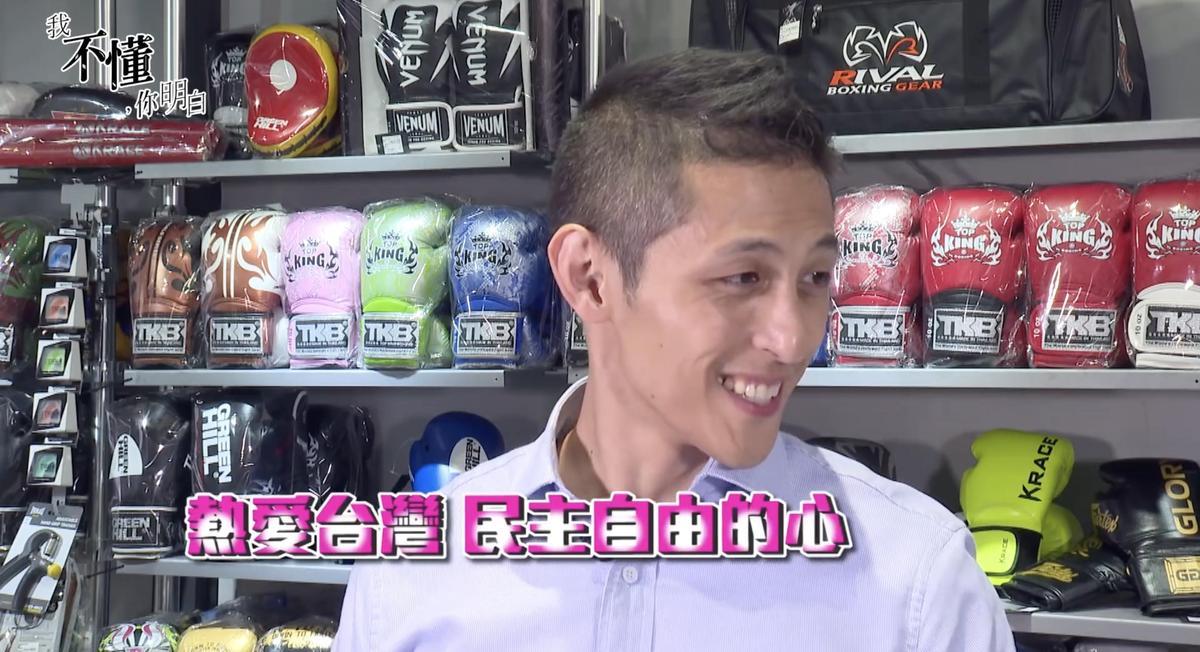 吳怡農表示,擇偶條件之一就是要有「熱愛台灣、自由民主的心」。(翻攝自我不懂,你明白頻道)