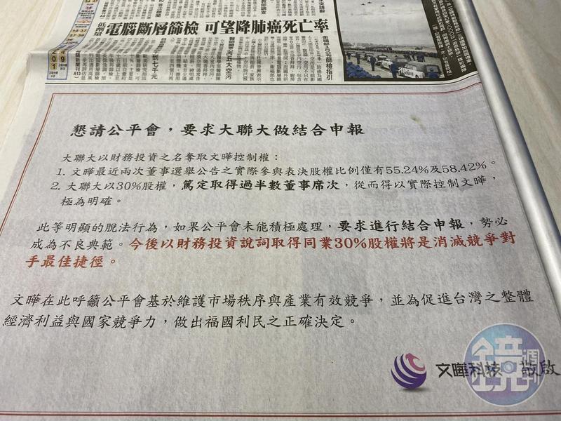 面對大聯大收購文曄3成股權,文曄今在媒體頭版刊登廣告。