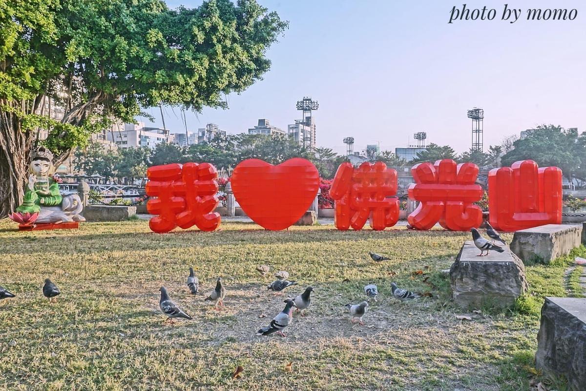 從照片中觀察此區應與佛光山相關,在草地上就擺著斗大「我愛佛光山」等文字。(Mo Ron Chan授權提供)