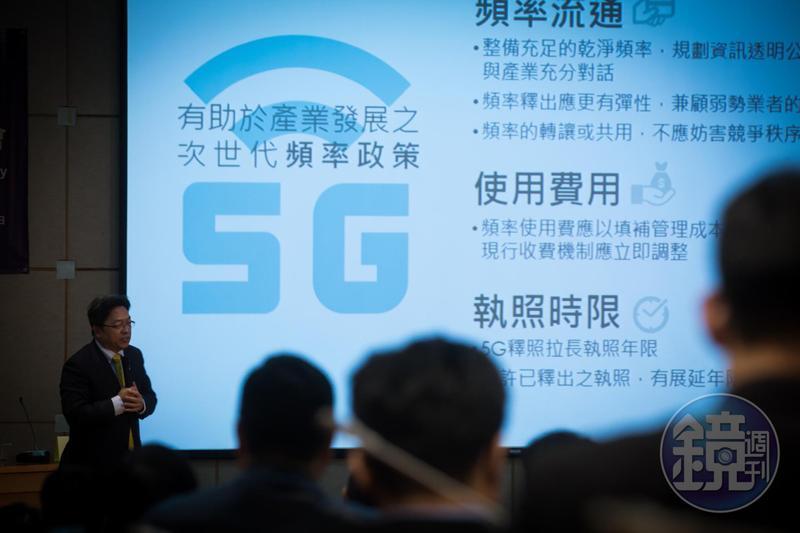 5G終於結標,創下每單位50億元的全球新高。