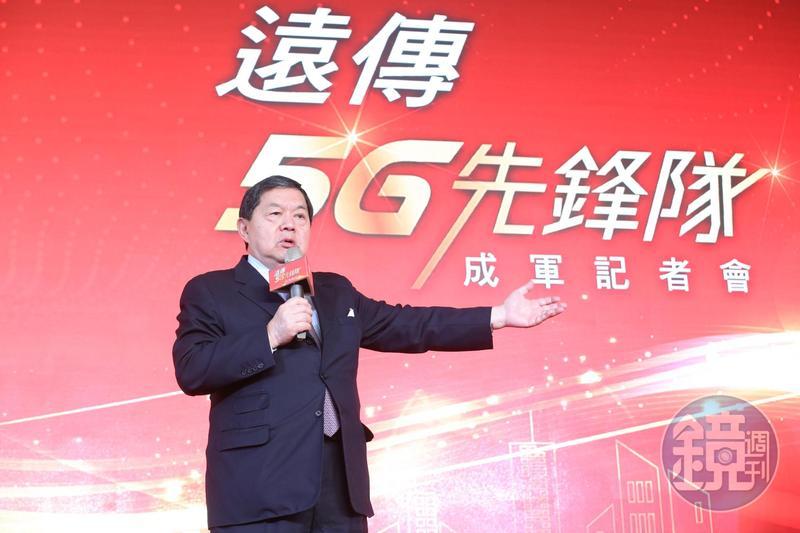 第一輪搶5G,遠傳拿下僅次於中華電信頻寬。