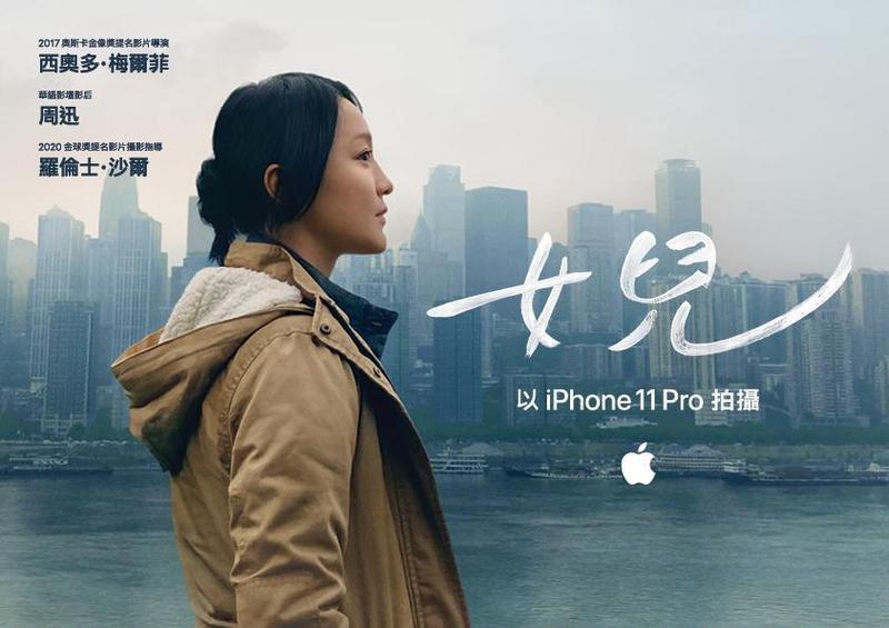 蘋果請出了影后周迅主演今年的賀歲短片《女兒》。(蘋果提供)
