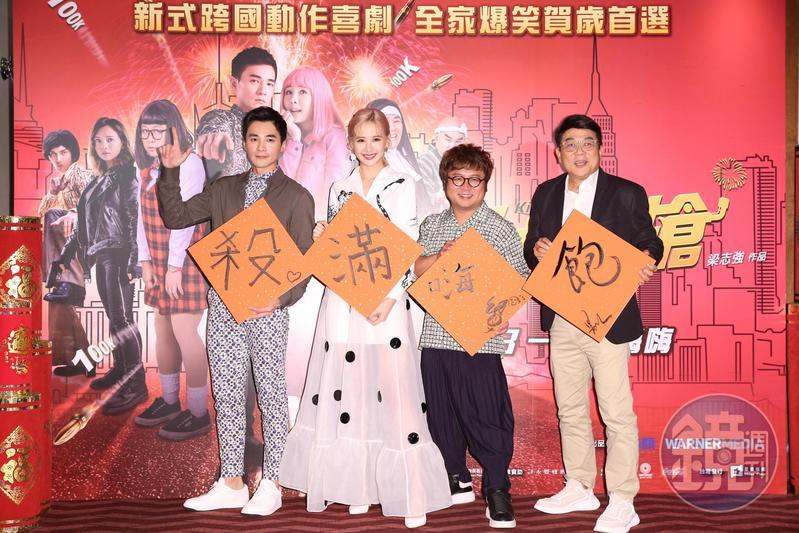 《殺手撿到槍》導演梁志強(右1)與演員是元介(左起)、安心亞、納豆寫下「殺滿嗨寶」等毛筆字,預祝票房大賣。