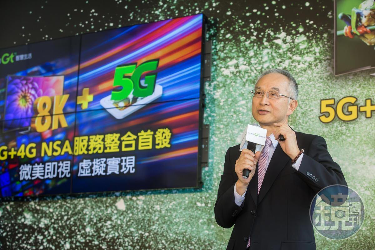 5G競標卡位最後關頭 亞太電因「這緣故」竟腳底抹油