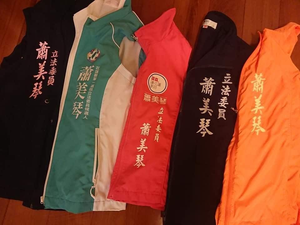 蕭美琴昨(15日)在臉書上PO出數件過去競選時穿過的戰袍背心,表示再也穿不到了。(翻攝自立法委員 蕭美琴臉書)