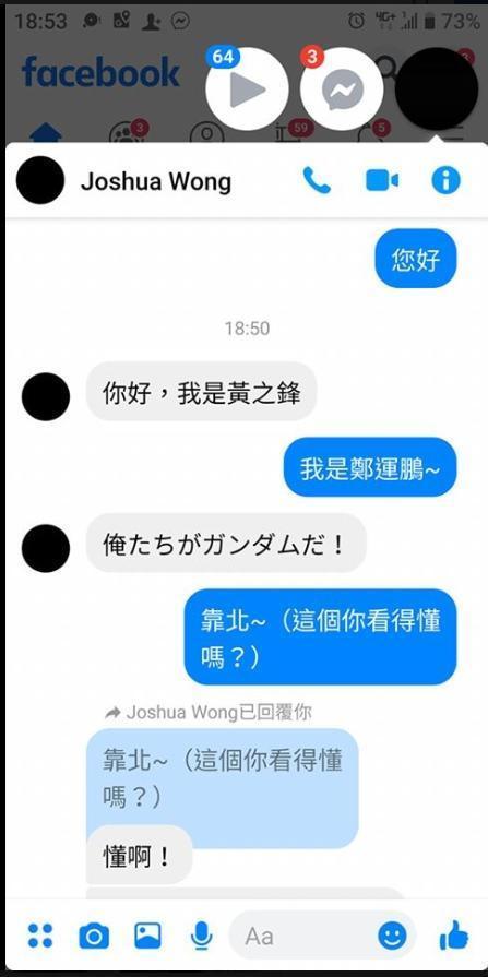 同為鋼彈粉絲的香港眾志秘書長黃之鋒也趕來和鄭運鵬粉絲相認。(翻攝鄭運鵬臉書)