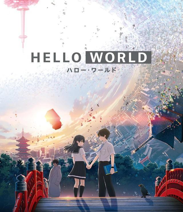 《HELLO WORLD》BD 4 月在日本發售。