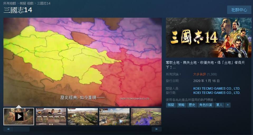 玩家批評遊戲體驗不佳,《三國志14》目前在Steam為「大多負評」。(翻攝Steam)