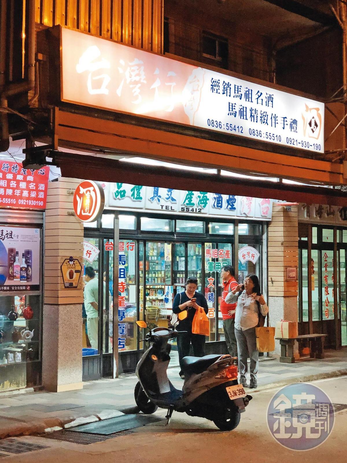 「台灣行」是北竿早期經銷馬祖高粱的老店,什麼酒都找得到。