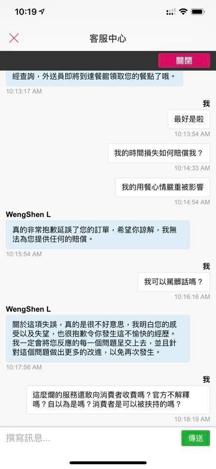 趙正平貼出他與Foodpanda客服的互動對話。(翻攝趙正平臉書)