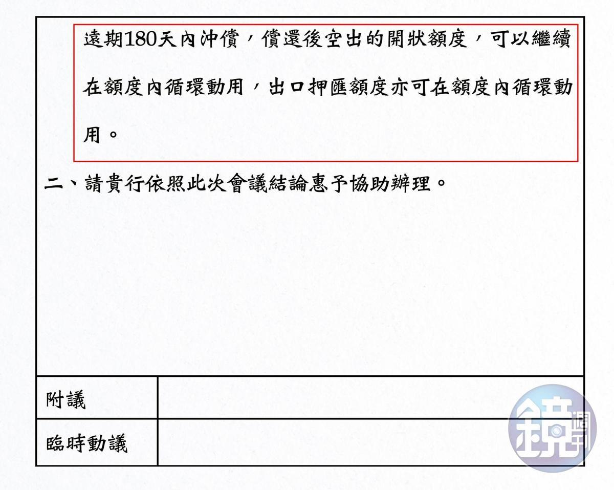 本刊取得該場協調會會議記錄,會議主持人是時任國民黨團書記長的立委曾銘宗,會議做成決議,同意潤寅貸款展延3個月。
