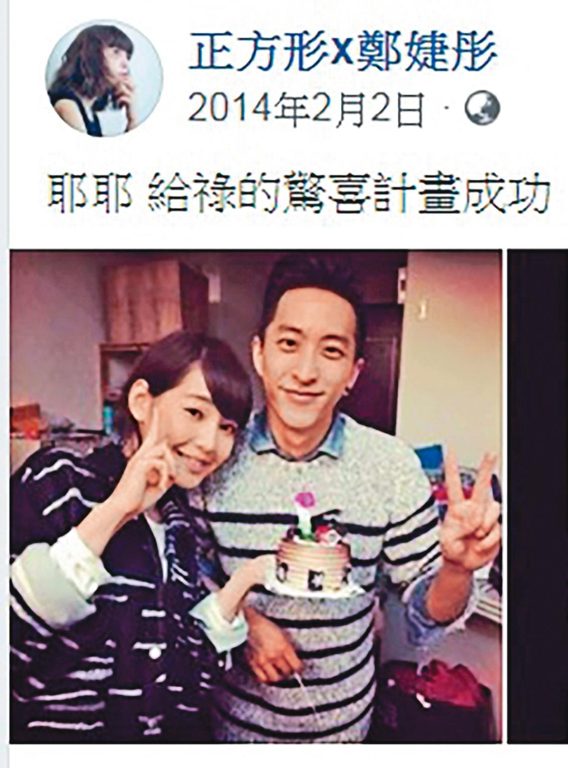 小祿(右)曾是鄭婕彤(左)的前男友,兩人身影依舊存在網上;鄭婕彤曾給小祿驚喜,並上傳一系列親暱合照。(翻攝自鄭婕彤臉書)