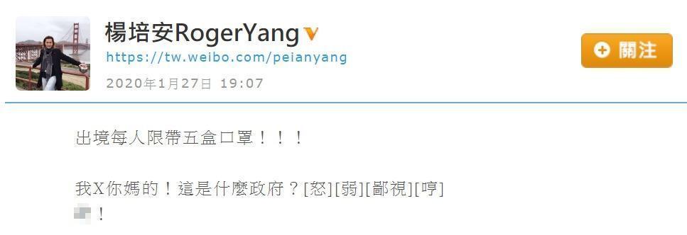 對於台灣政府的口罩禁令,也引發楊培安不滿po文痛批。(翻攝自楊培安微博)