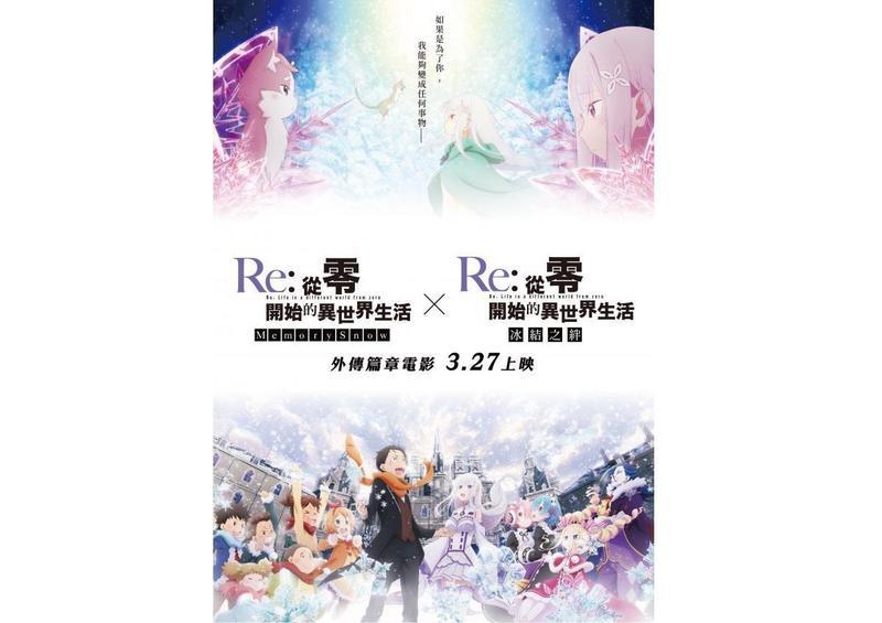 《Re: 從零開始的異世界生活 外傳篇章電影》3 月 27 日全台上映。(木棉花提供)