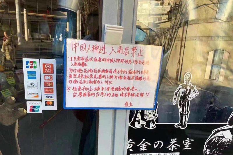日本箱根一家餐廳宣告不歡迎帶病毒的中國人進入,但台灣人與香港人除外。明顯涉及種族歧視而引發批評。(網路截圖,twitter)