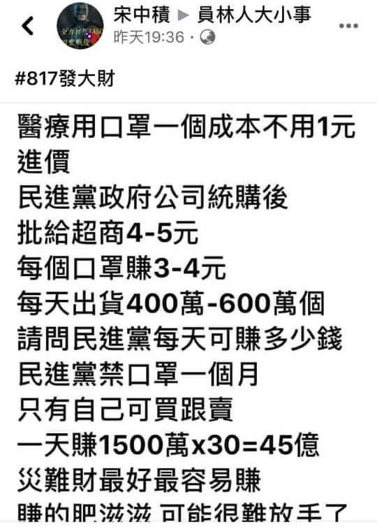 化名「宋中積」的韓粉,在臉書上散發政府賣口罩發災難財的謠言,這些謠言已刪除。(翻攝自臉書)