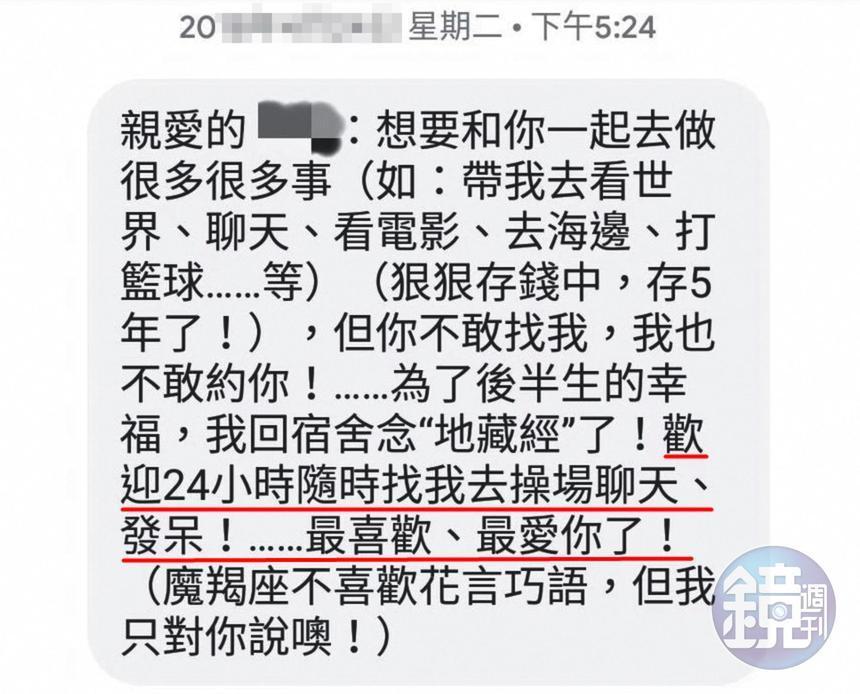 莊姓女老師傳給吳姓男同事的求愛簡訊,內容十分露骨、大膽。(讀者提供)