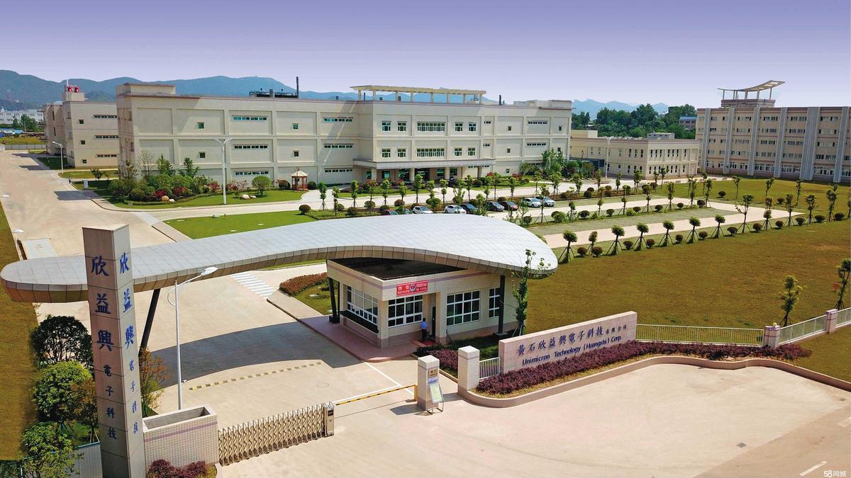PCB板廠欣興電子旗下的湖北黃石廠,生產低階產品,就算停產,影響營收有限。(翻攝自58同城)