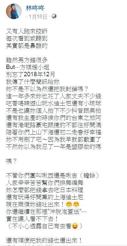 郭柏均老婆林咚咚於1月18日在臉書上,指名道姓罵方祺媛(雪碧)「花了人家丈夫不少錢」,最後還要雪碧把錢吐出來。(翻攝自林咚咚臉書)