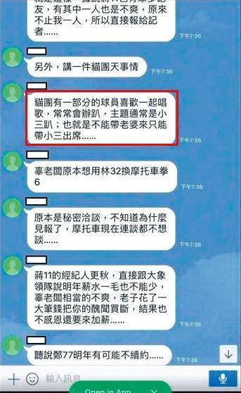 在中信五虎將「冰風暴」鬧得正烈時,ptt有匿名po文將球員的私生活描述得活色生香。(讀者提供)