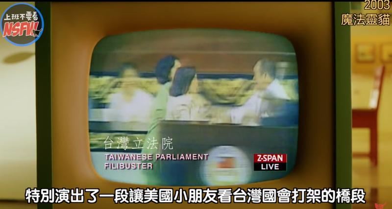 美國電影《魔法靈貓》片中曾出現一段描述台灣立法院打架的場景。(翻攝上班不要看YouTube頻道)