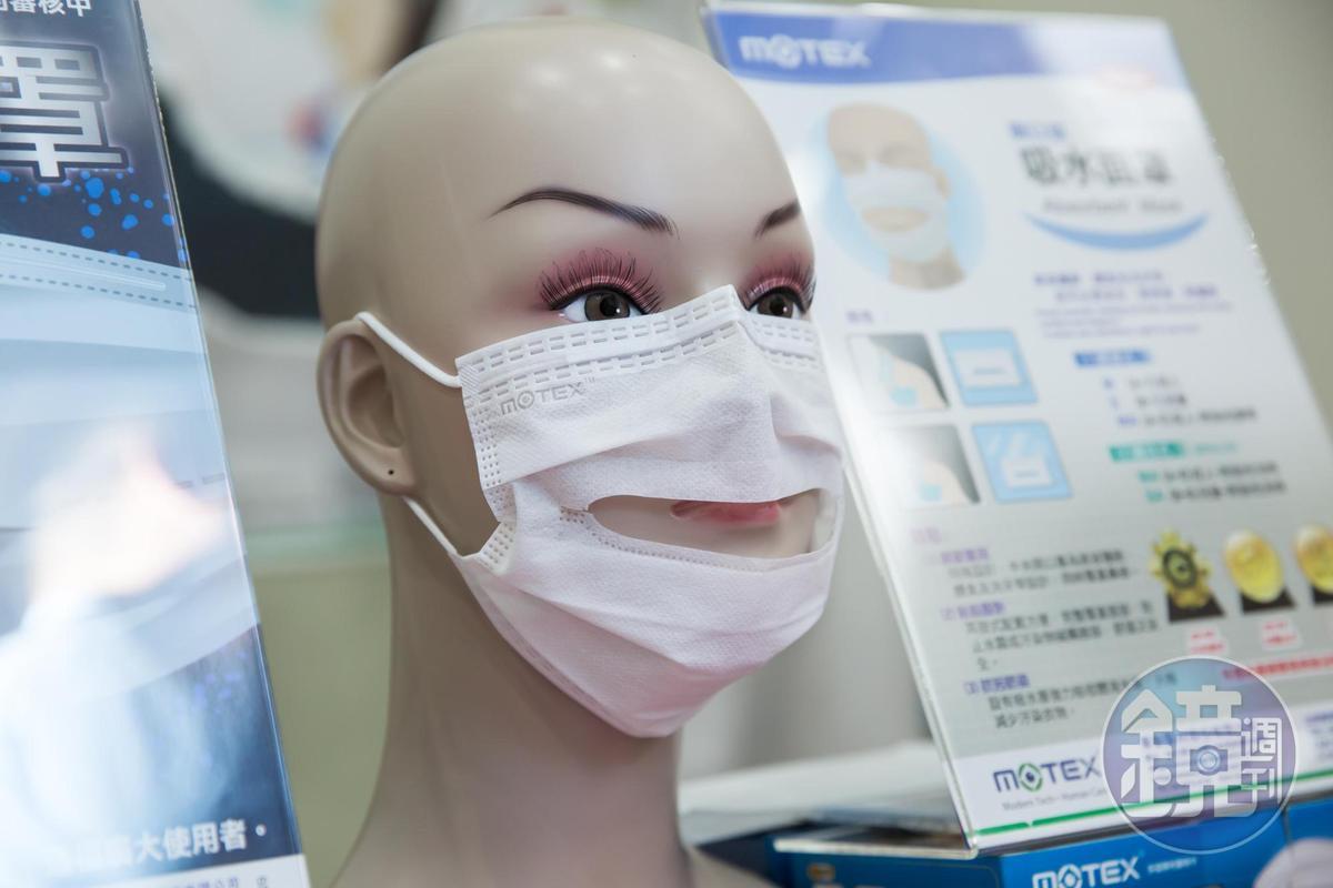 吸水面罩可方便使用者進食、漱口或看牙醫,甚至中層為強力吸水層,可吸收口部溢出的液體。(尚未上市)