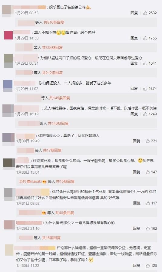 網友在微博上狠批孫儷夫妻檔捐錢太少。(翻攝自微博)