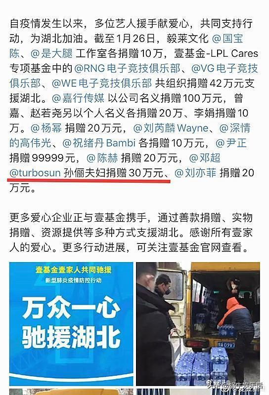 根據微博消息,鄧超與孫儷以夫妻聯名捐獻30萬人民幣。(翻攝自微博)