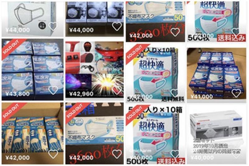 口罩在日本同樣是僧多粥少,以至於拍賣網站上高額轉售橫行,價格甚至可達原來的10倍。(翻攝自推特)
