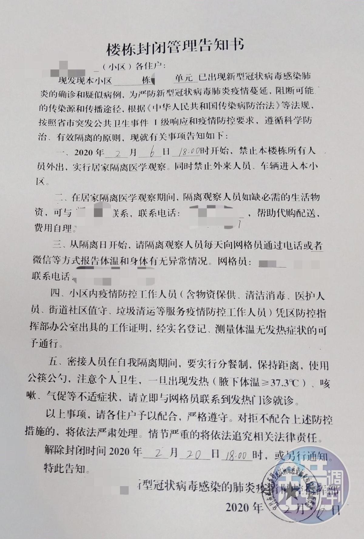 2月6日晚間,Chloe收到警察貼在門上的「樓棟封閉管理告知書」。(Chloe提供)