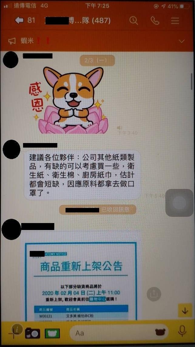 一名廖姓女子在LINE群組內隨意撰寫假消息,釀成衛生紙之亂。(刑事局提供)