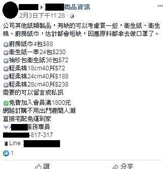陳姓女子在臉書造謠衛生紙將短缺,還販賣相關產品。(刑事局提供)