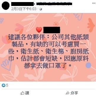 陳姓女子在臉書貼文造謠。(刑事局提供)