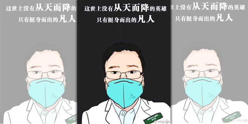 新型冠狀病毒吹哨者李文亮醫師病逝後,中國網民自製圖片悼念他。(翻攝微博)