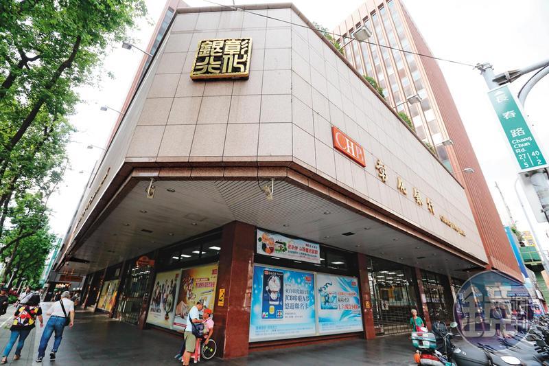 彰銀今年115歲,總行現在搬遷到台北中山北路上,預計也將要都更。