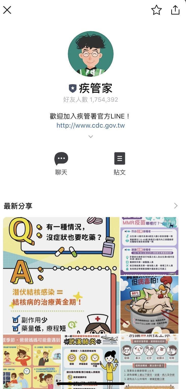 陳其邁不忘向民眾推銷要加「疾管家」的LINE。(翻攝自陳其邁IG)