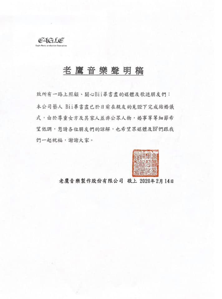經紀公司「老鷹音樂」特地發出聲明,祝福畢書盡。