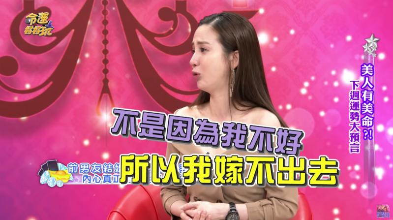 張愛雅上《命運好好玩》首度吐露「新娘不是我」的心情。(翻攝Youtube)