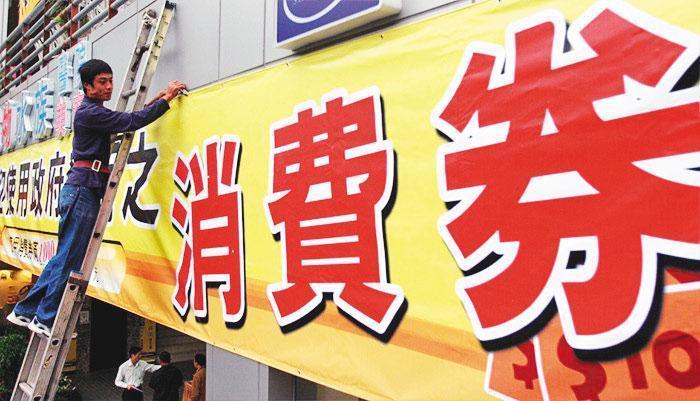 武漢肺炎疫情重創台灣內需市場,包括觀光旅遊、餐飲零售等產業都受到衝擊,為此政府將推出「振興抵用券」刺激消費。(翻攝自 OMG快報)
