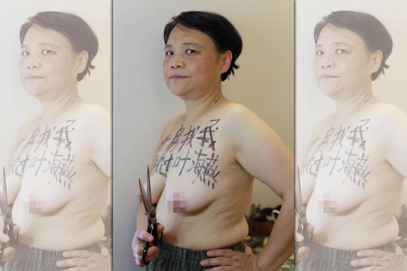 2013年艾曉明裸身聲援性工作者、維權人士葉海燕,將抗議行動上傳網路,引起震盪。(翻攝艾曉明部落格)