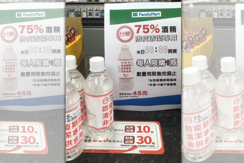 台糖推出75%平價防疫酒精,民眾可以前往FamilyMart全家便利商店購買。(台糖提供)