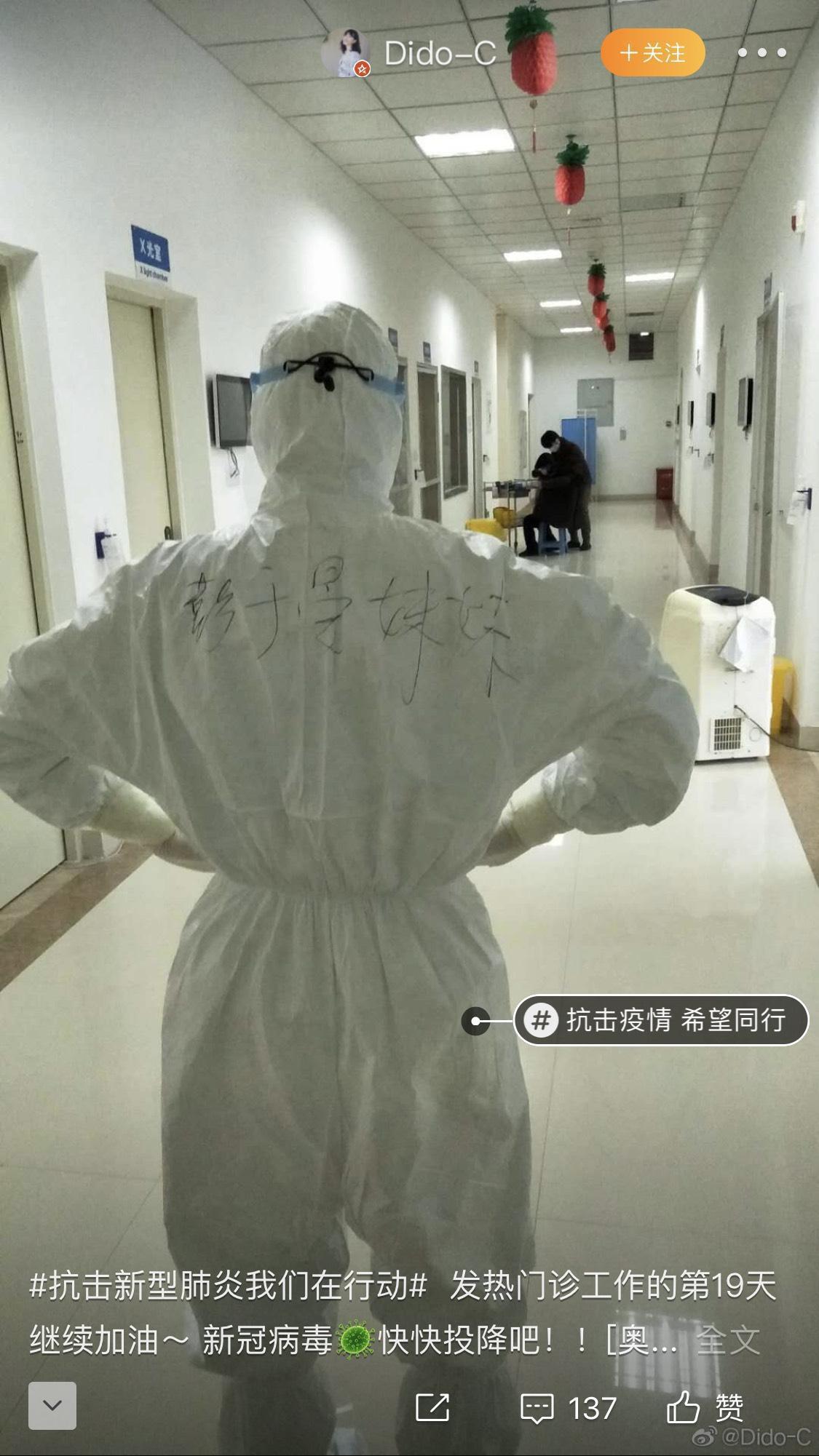 醫護粉絲在自己的防護衣寫上「彭于晏妹妹」。(翻攝自陳佳鳳微博)