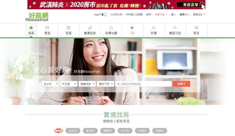永慶房屋旗下的好房網指控591租屋網的app剽竊專利,敗訴後,反遭591反控毀損商譽。(翻攝自好房網首頁)