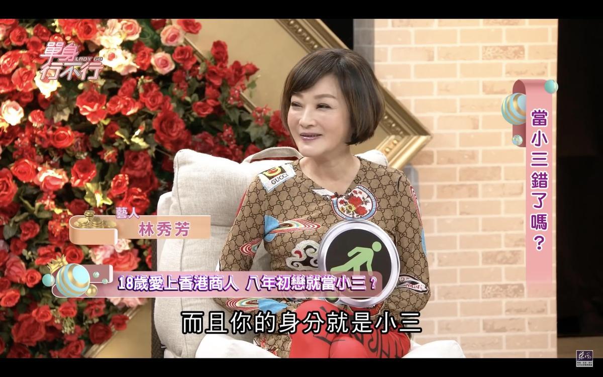 林秀芳在節目中爆出自己的小三戀情,並且認為自己不是小三,而是伴侶。(翻攝單身行不行節Youtube)