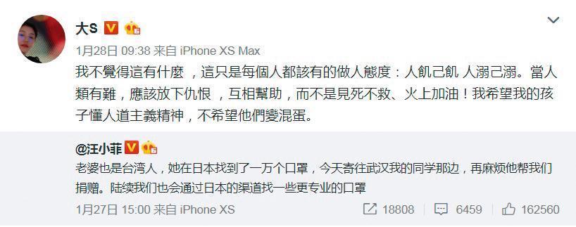 由於口罩送中一事,讓大小S慘被台灣輿論抨擊,汪小菲發微博在裡頭扮演領頭羊的角色。(翻攝自大S微博)